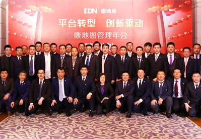 康地恩 · 在中国