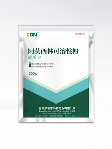 康美迪,阿莫西林可溶性粉30%