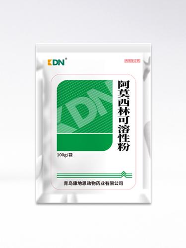 阿莫西林可溶性粉(10%)