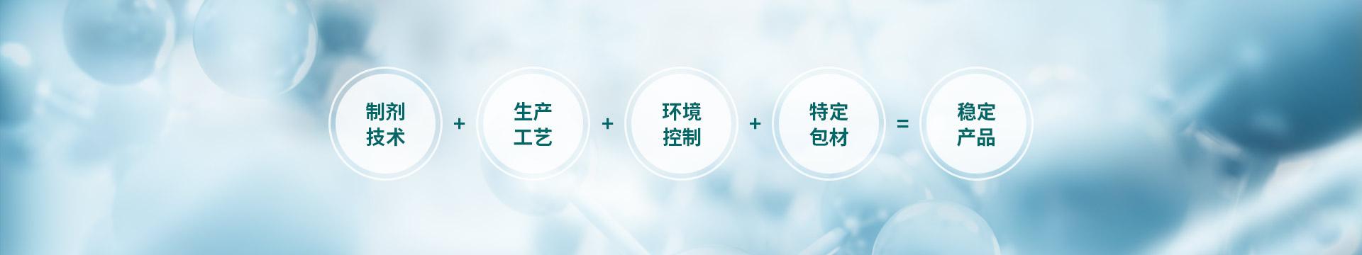 康地恩,制剂技术+生产工艺+环境控制+特定包材=稳定产品