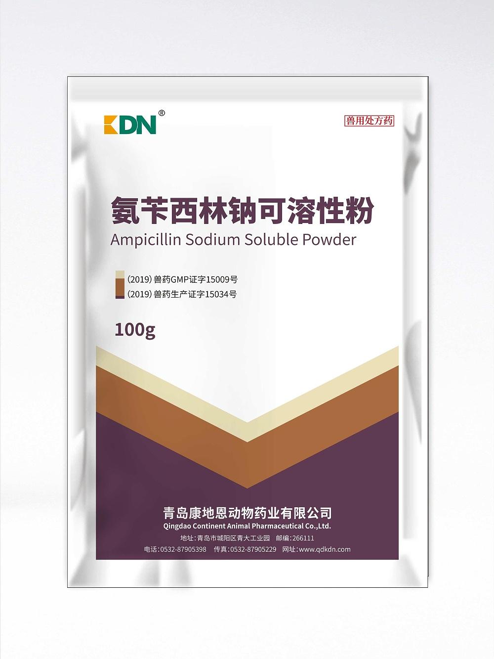氨苄西林钠可溶性粉-貂狐貉专用-青岛康地恩