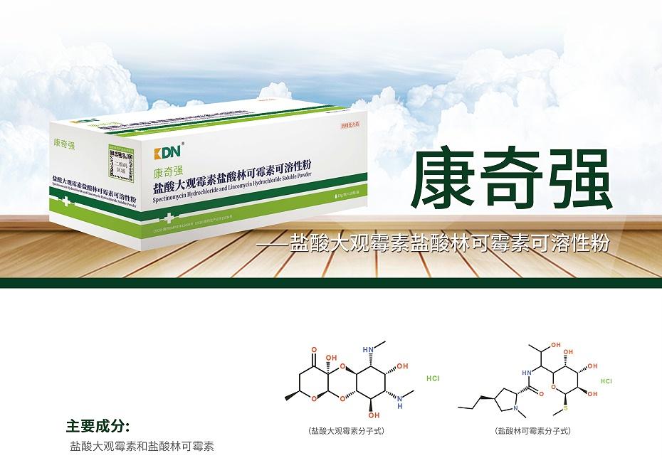 盐酸大观霉素盐酸林可霉素可溶性粉,康奇强