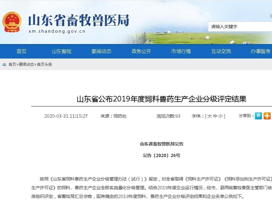 山东省兽药生产企业A级评定