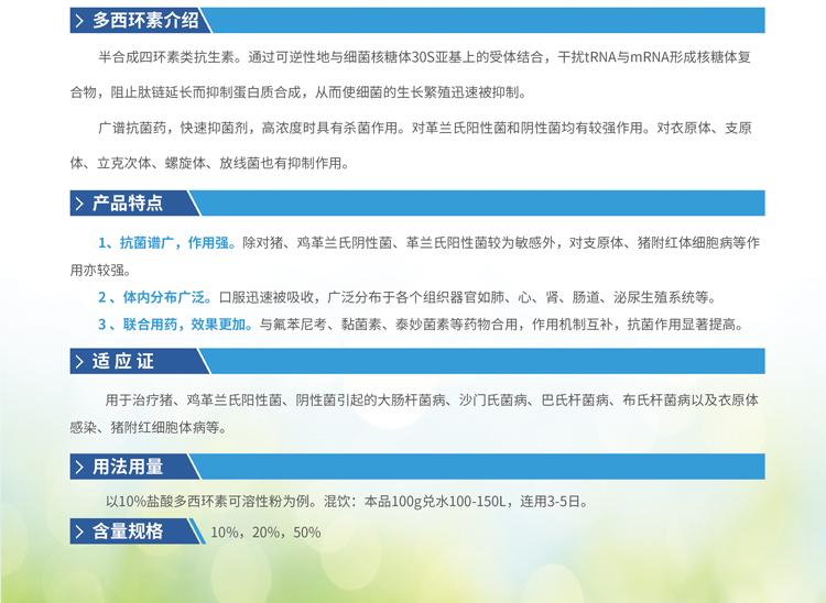 盐酸多西环素可溶性粉-青岛康地恩家禽用药2