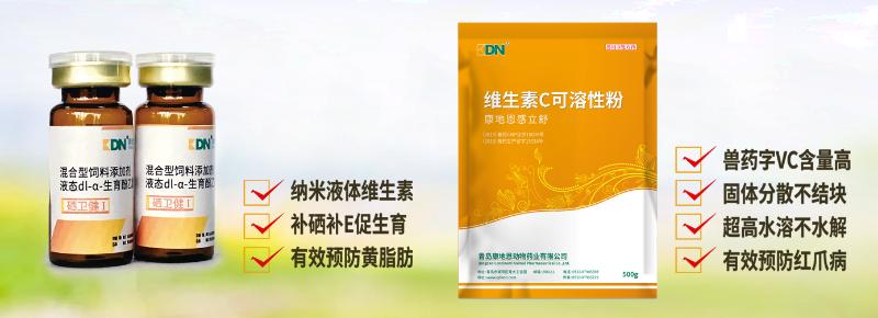水貂煤焦油粪便治疗用药硒卫健+维生素C青岛康地恩厂家批发