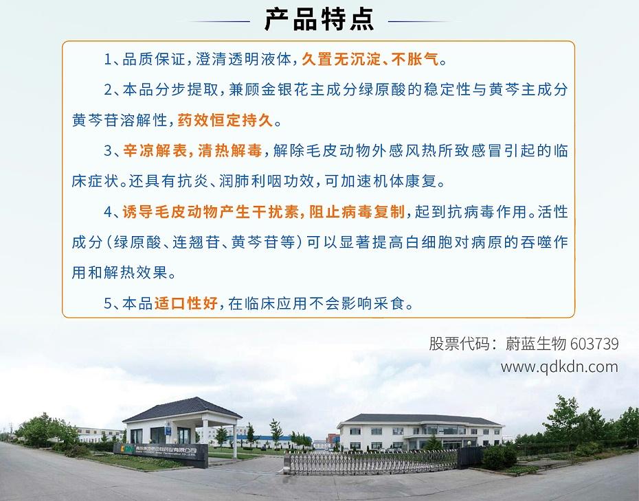 貂狐貉兔毛皮动物抗病毒药双黄连口服液青岛康地恩厂家直销批发零售3