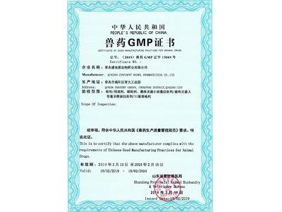 兽药GMP证