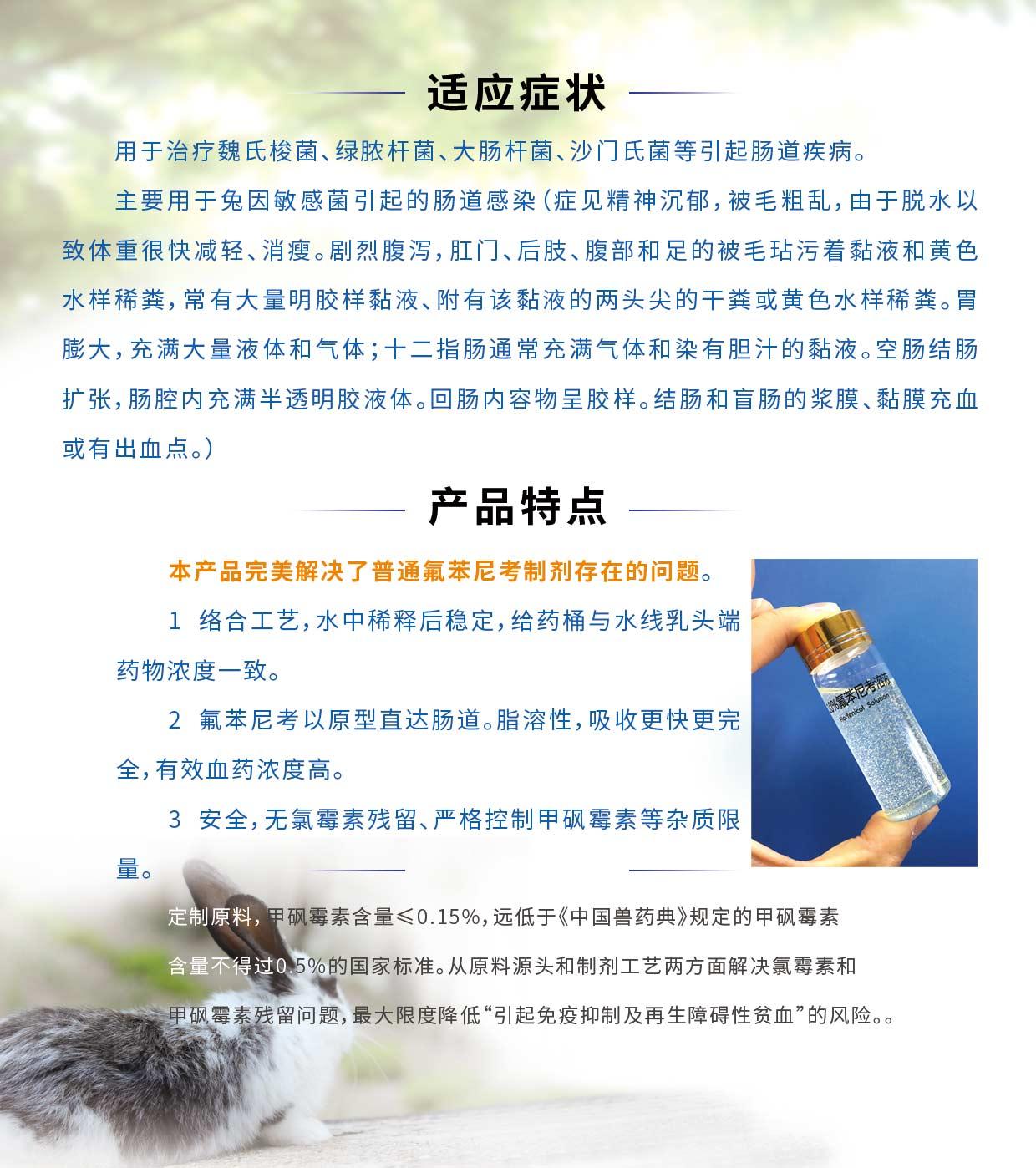 氟苯尼考溶液-兔肠炎肺炎用药厂家青岛康地恩