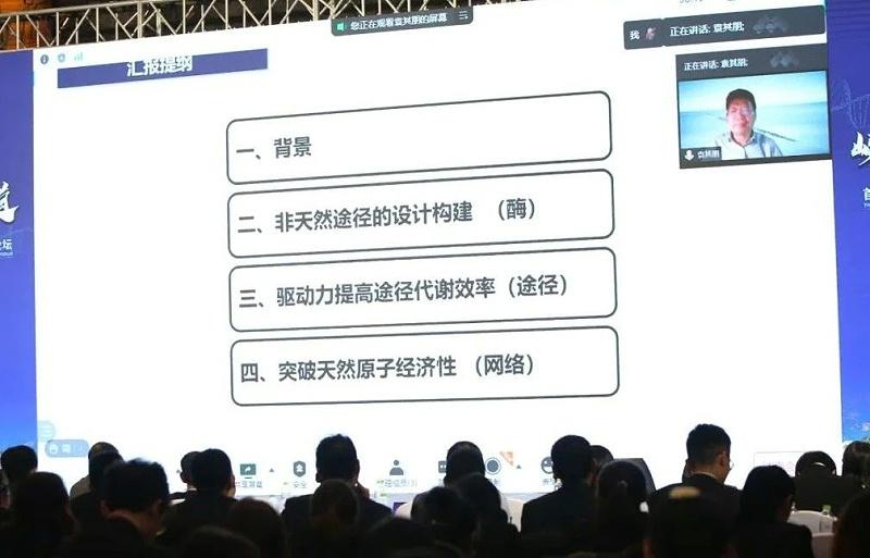 北京化工大学生命科学与技术学院袁其朋教授视频连线作《合成生物学—从基础研究到产业化》的主题报告。