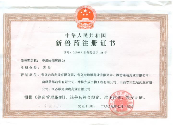 癸氧喹酯溶液-青岛康地恩新兽药证书
