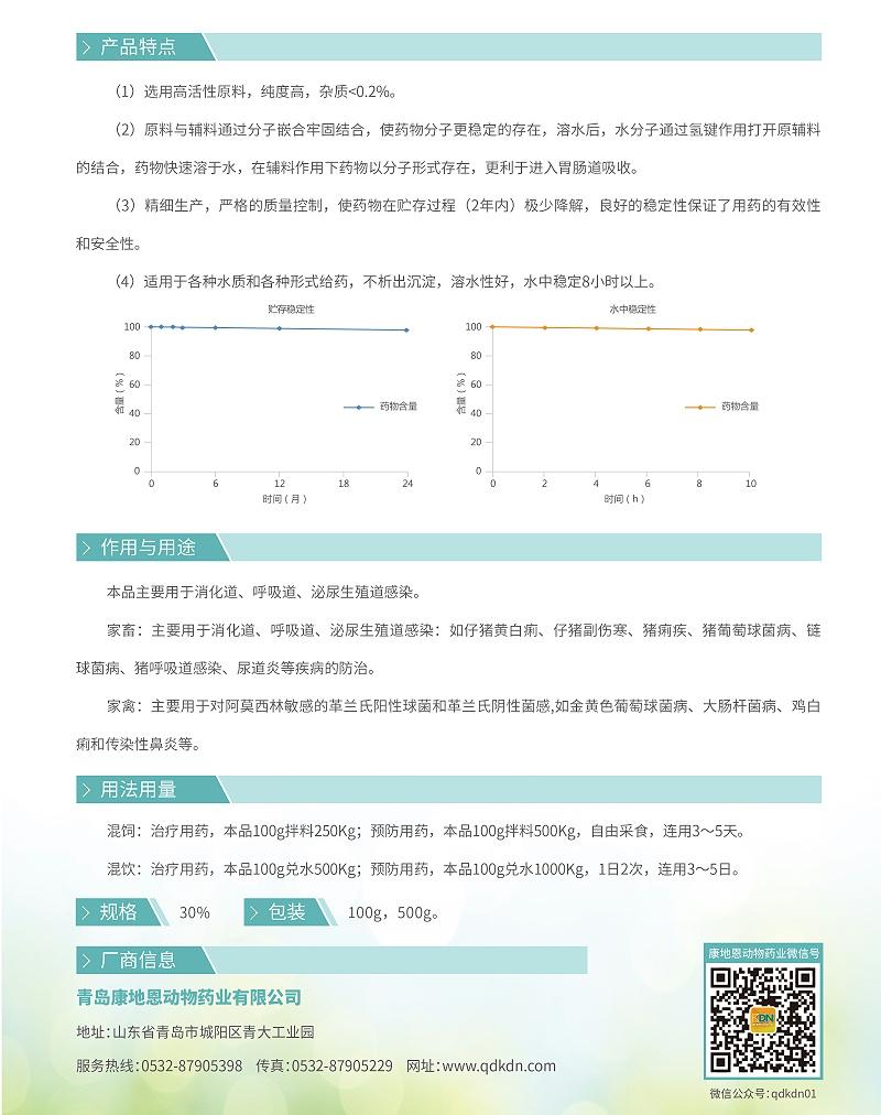 30%阿莫西林可溶性粉