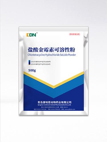 盐酸金霉素可溶性粉