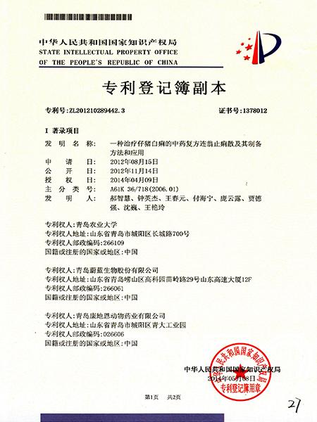 专利-一种治疗仔猪白痢的中药复方连翁止痢散及其制备