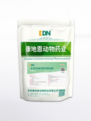 卡巴匹林钙可溶性粉(热痛宁)