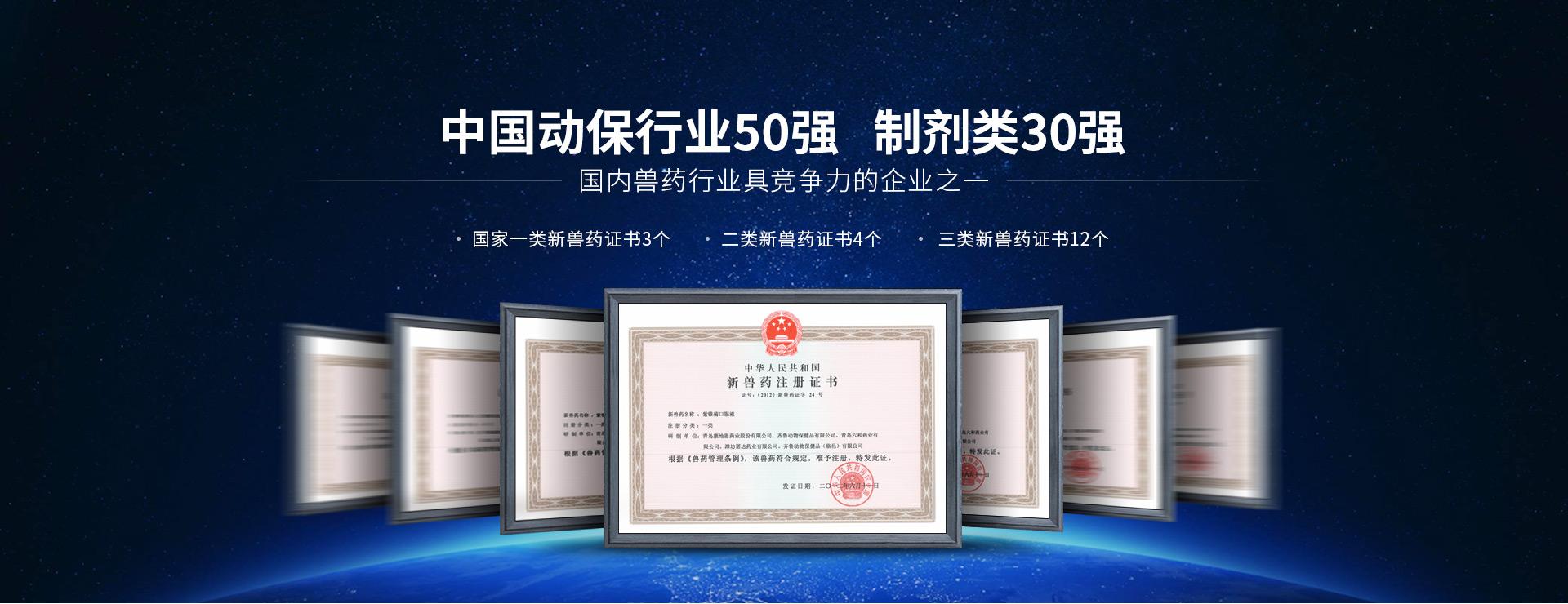 康地恩,中国动保行业50强,制剂类30强