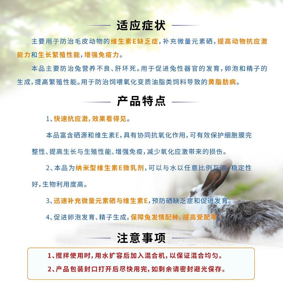 兔子生育酚黄脂肪病硒卫健青岛康地恩厂家批发