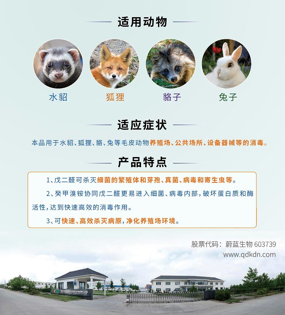 貂狐貉兔养殖场器具消毒剂戊二醛癸甲溴铵溶液青岛康地恩厂家批发
