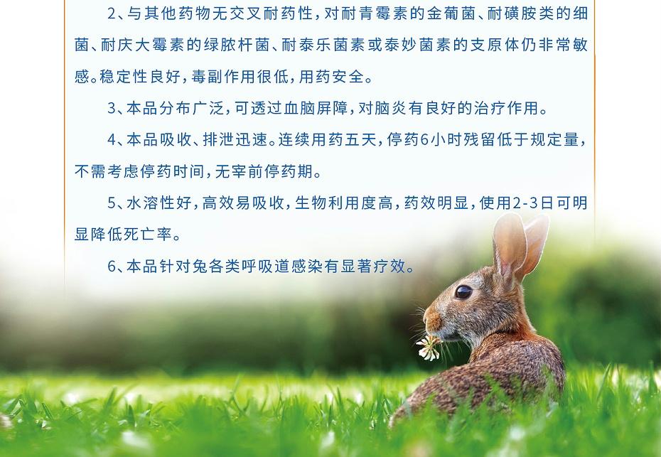 兔子呼吸道感染用药盐酸沙拉沙星可溶性粉青岛康地恩厂家批发2